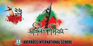 Co-Curricular - Averroes International School