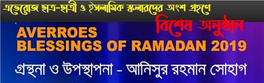 ramadan-2020
